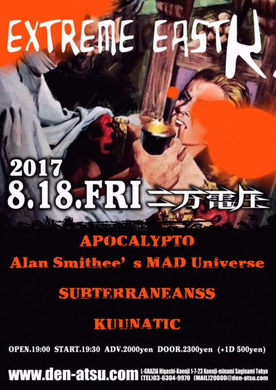 Alan Smithee's MAD Universe 2017.08.18二万電圧